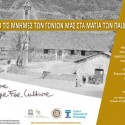 Memories of Cyprus – exhibition, 18 December 2019